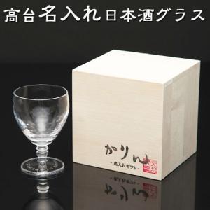日本酒グラス お猪口 名入れ 送料無料 プレゼント ギフト 高台名入れ日本酒グラス 木箱入り|karin-e
