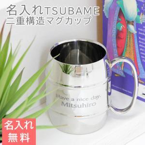 父の日 マグカップ ステンレス 二重構造 名入れ 送料無料 プレゼント ギフト タルマグ 名入れステンレス二重構造マグカップ Made in TSUBAME|karin-e