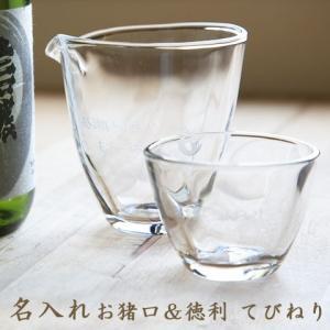お猪口 片口 名入れ 送料無料 プレゼント ギフト てびねり片口&冷酒グラス 木箱入り|karin-e