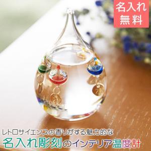 温度計 ガリレオ温度計 名入れ 送料無料 プレゼント ギフト ガラスフロート名入れ温度計|karin-e