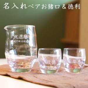 お猪口 徳利 ペア 名入れ 送料無料 プレゼント ギフト 名入れ 冷酒杯揃え 紅白梅柄|karin-e