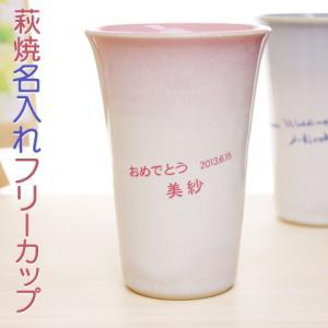 タンブラー カップ 名入れ 送料無料 プレゼント ギフト 萩焼きつぼみフリーカップ|karin-e