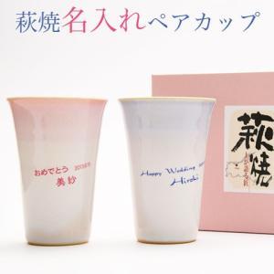 タンブラー ペア 名入れ 送料無料 プレゼント ギフト 萩焼きつぼみペアフリーカップ|karin-e