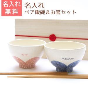 飯碗 茶碗 ペア セット 名入れ 送料無料 プレゼント ギフト 飯碗 箸 ペアセット ツグミ|karin-e