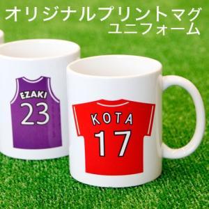 マグカップ オリジナル プリント 名入れ プレゼント ギフト 名入れマグカップ オリジナルプリント ユニフォーム|karin-e