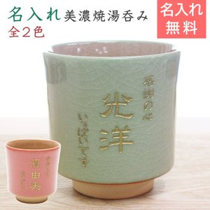 湯呑み 名入れ 送料無料 プレゼント ギフト 美濃焼 お花の湯呑 木箱入り|karin-e