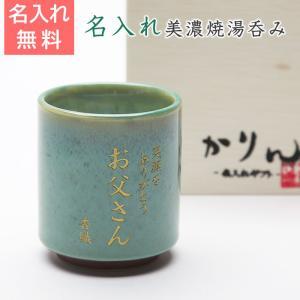 湯呑み 名入れ 送料無料 プレゼント ギフト 美濃焼 若草色 湯呑 木箱入り|karin-e