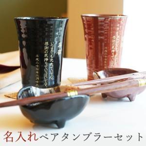タンブラー カップ ペア 名入れ 送料無料 プレゼント ギフト 名入れ和風ペアタンブラーセット小鉢付き|karin-e