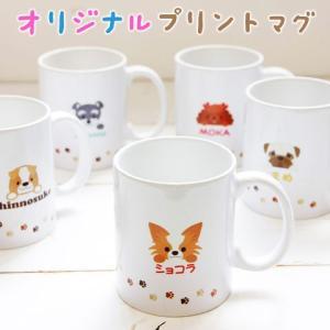 マグカップ オリジナル プリント 名入れ プレゼント ギフト うちの子マグ 名入れマグカップ オリジナルプリント|karin-e