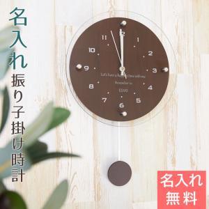 時計 名入れ 振り子時計 掛け時計 結婚記念日 送料無料 プレゼント ギフト 名入れ振り子電波時計 ウッディー|karin-e