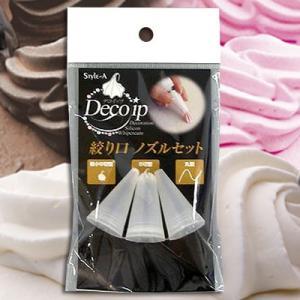 デコイップ 絞り口ノズル付セット シリコンホイップ クリーム|karin-style