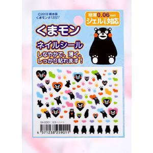 くまモンネイルシール カラーハート|karin-style