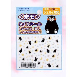 くまモンネイルシール G&Sスター|karin-style