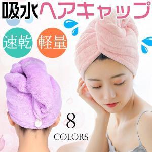 ヘアキャップ タオルキャップ 吸水キャップ 髪 軽量 お風呂上がり|karin