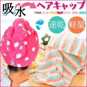 ヘアキャップ 吸水キャップ ヘアドライタオル タオルキャップ 髪 お風呂|karin