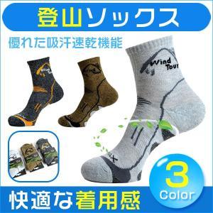 ソックス 吸汗速乾 登山ソックス 靴下 トレッキング ウォーキング スポーツソックス|karin