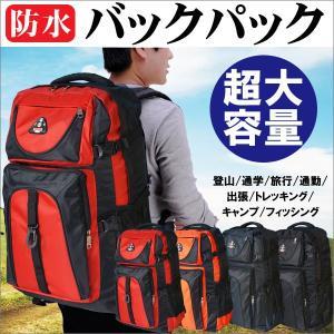 大容量バックパック登山 ディバッグ リュックサック 防水スポーツ旅行アウトドア 鞄ハイキング  宅配便送料無料 |karin