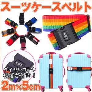 キャリーケースベルト スーツケースベルト 固定ベルト ダイヤルロック機能付き 旅行用品|karin