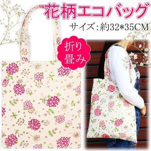 エコバッグ 花柄 買い物袋 ショッピングバッグ 買い物バッグ フラワー|karin