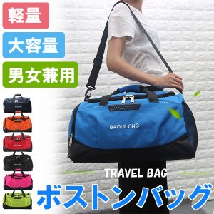 ボストンバッグ 旅行 出張 ショルダーバッグ 2WAYバッグ スポーツバッグ 大容量 トラベルバッグ 宅配便対応|karin
