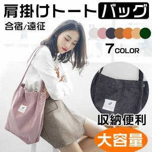 バッグ 肩掛けトートバッグ ワンショルダーバッグ トートバッグ 斜め掛け 鞄   ネコポス対応|karin