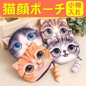 猫柄 コインケース 小銭入れ 小物入れケース ミニポーチ 財布 キャット柄 猫顔 ネコ|karin