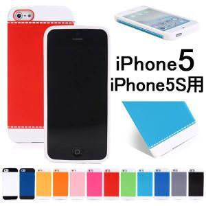 iphone5 iphone5Sケース バイカラー カバー karin