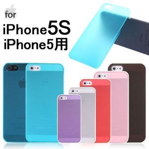 iPhone5、iphone5Sケースカバー ケース 保護用 薄 karin