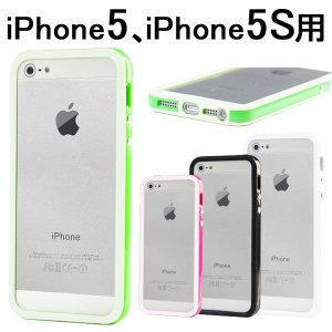 iPhone5、iphone5Sバンパーケース フレームジャケットバンパー|karin