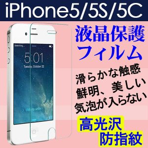 iphone5、iphone5S iPhone5C 液晶保護フィルム 高光沢防指紋