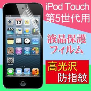 iPod touch 第5世代用液晶保護フィルム 高光沢防指紋|karin