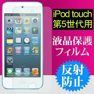 iPod touch 第5世代用液晶保護フィルム 反射防止|karin