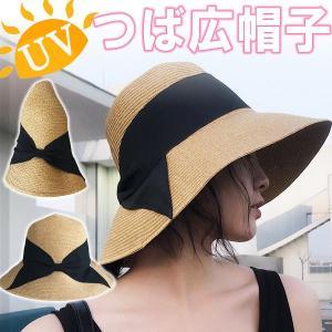 ストローハット 麦わら帽子 つば広帽子 レディース 帽子 リボン 折りたたみ ハット UVハット ネコポス対応|karin