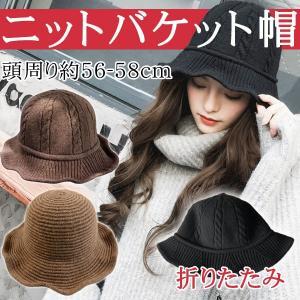 ニットバケットハット ニットハット バケット帽 ニット帽子 編み レディース ハット  ネコポス対応|karin