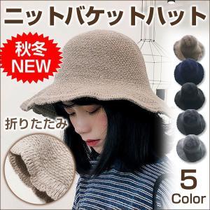ニットバケットハット ニットハット バケット帽 ニット帽子 レディース 帽子|karin