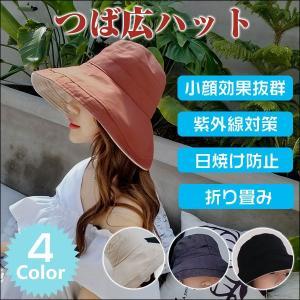 つば広ハット UVカット 帽子 折りたたみ ハット レディース帽子 小顔効果 日よけ|karin