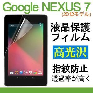 Google Nexus7用液晶保護フィルム 高光沢防指紋|karin