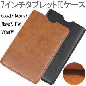 Google Nexus 7 PUレザーケース|karin