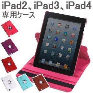 専用ipad2 ipad3 ipad4ケース ipad カバー クロコの型押しブックタイプカバー レザー調ケース スタンド 回転PUレザーケース|karin