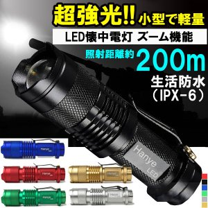 ンディライト ハンドライト 防水ズーム LEDライト 懐中電灯 超高輝度LED 防犯 電池式自転車用  ネコポス対応|karin