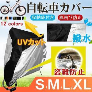 自転車カバー サイクルカバー 撥水 防水カバー 厚手 UVカット 収納袋付き|karin