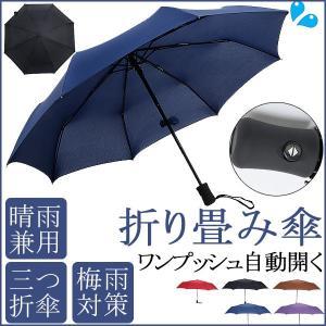 傘 晴雨兼用 折り畳み傘 ワンプッシュ自動開く 三つ折傘 日傘 UVカット 梅雨対策 宅配便のみ対応|karin