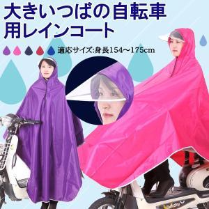 レインポンチョ レインウェア 雨合羽 カッパ レインコート レイングッズ 雨具 大きいつばの自転車用レインコート|karin