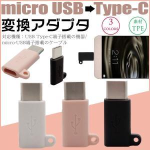micro USB to Type-C変換アダプタ USB Type-C 変換アダプタ ストラップ付き Micro USB → USB-C変換アダプタ|karin