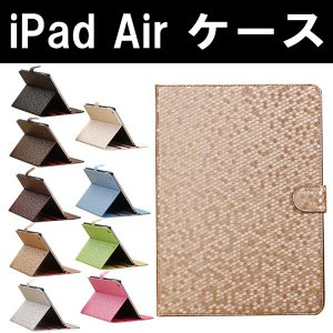 iPad Air用PUレザーケース スタンドケース ダイヤモンド柄 スリープ機能|karin