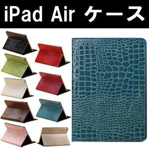 iPad Air PUレザーケース スタンドケース ワニ クロコダイル柄 スリープ機能|karin