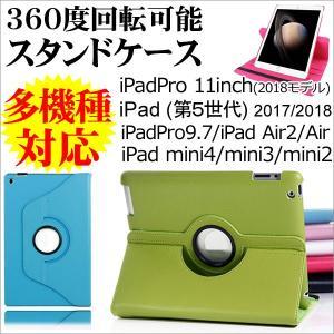 iPad Air2 iPad Air用 360度回転可能 PUレザーケース 2段階スタンド スリープ機能  AS11A010+AS11A030|karin