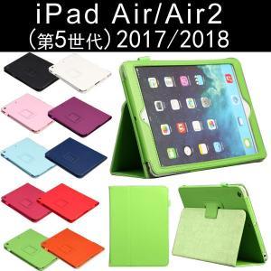 iPadAir2/Air iPad5(第 5 世代)2017/2018年モデル iPad6用PUレザーケース タッチペンホルダー付きスタンドスリープ機能AS11A011+AS11A031|karin