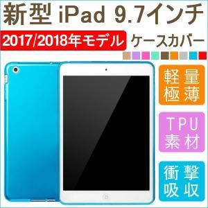 新型iPad 9.7インチ 2017年モデル iPad5 /2018年モデル iPad6ケース カバー TPUカバー 衝撃吸収|karin