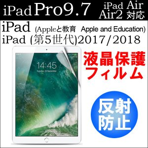 Appleと教育/iPad5 2017 9.7/iPad Pro 9.7/ iPad air/iPad air2 /2018年モデル iPad6液晶保護フィルム 反射防止 |karin